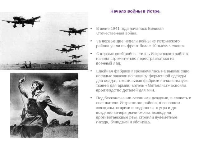 Начало войны в Истре. В июне 1941 года началась Великая Отечественная война....