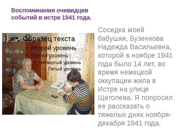 Воспоминания очевидцев событий в истре 1941 года. Соседка моей бабушки, Бузен...