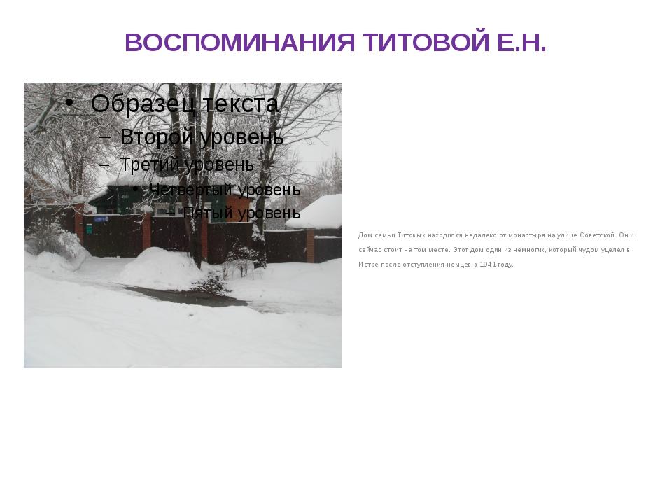 ВОСПОМИНАНИЯ ТИТОВОЙ Е.Н. Дом семьи Титовых находился недалеко от монастыря н...