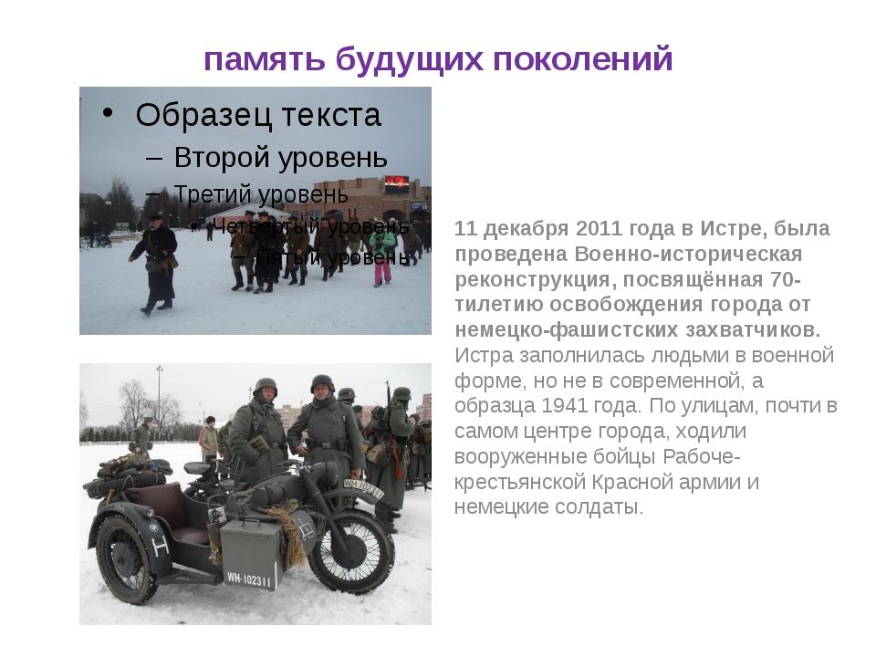 память будущих поколений 11 декабря 2011 года в Истре, была проведена Военно-...
