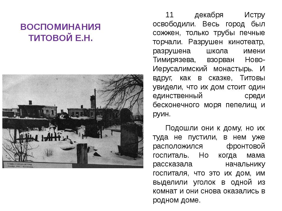ВОСПОМИНАНИЯ ТИТОВОЙ Е.Н. 11 декабря Истру освободили. Весь город был сожжен,...