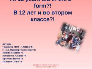 At 12 years old in the 2nd form?! В 12 лет и во втором классе?! Авторы - уча