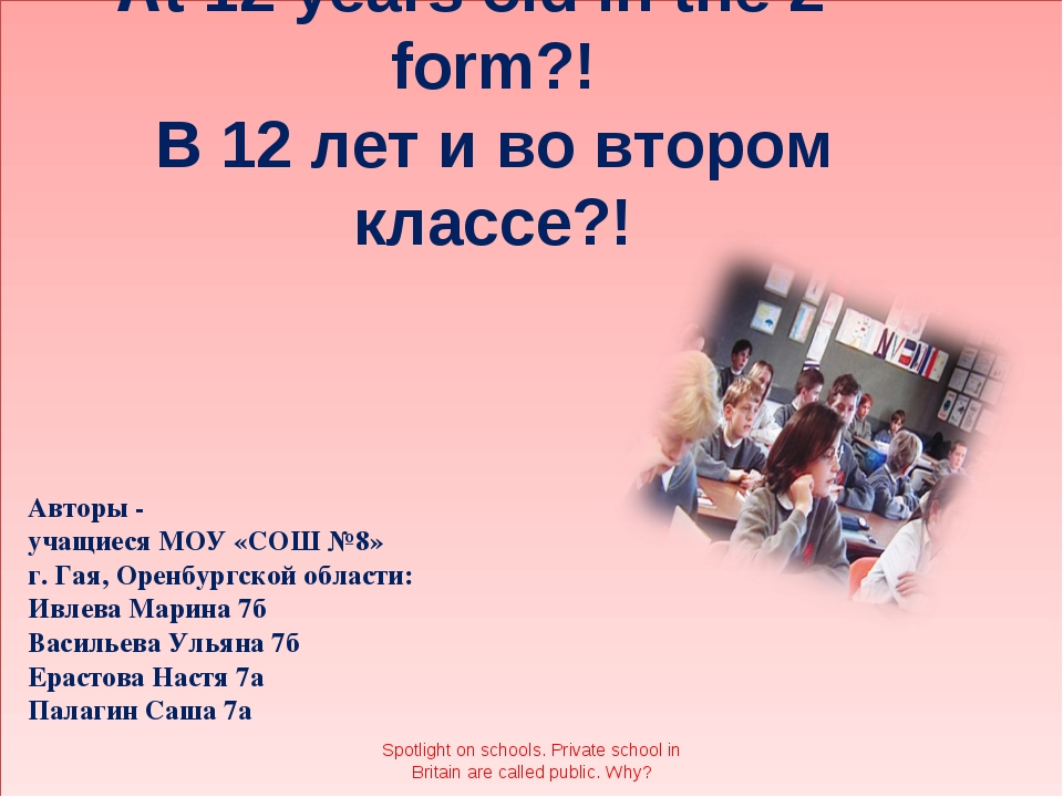 At 12 years old in the 2nd form?! В 12 лет и во втором классе?! Авторы - уча...