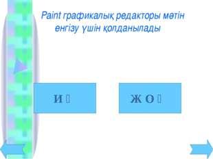 Paint графикалық редакторы мәтін енгізу үшін қолданылады И Ә Ж О Қ