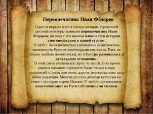 Первопечатник Иван Фёдоров Одно из первых мест в плеяде великих строителей р