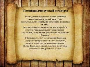 Все издания Федорова являются ценными памятниками русской культуры, замечате