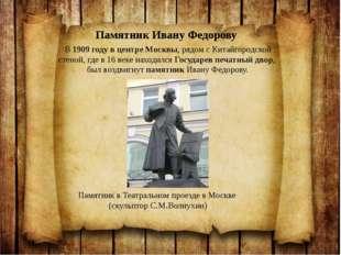 В 1909 году в центре Москвы, рядом с Китайгородской стеной, где в 16 веке на