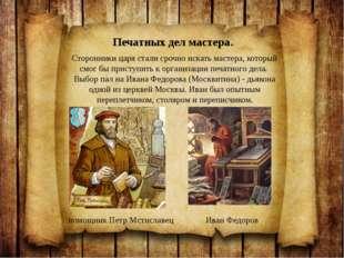 Печатных дел мастера. Сторонники царя стали срочно искать мастера, который с