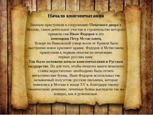 Начало книгопечатания Вначале приступили к сооружению Печатного двора в Моск