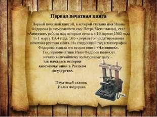 Первая печатная книга Первой печатной книгой, в которой указано имя Ивана Фё