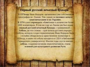 В 1573году Иван Федоров организовал уже собственную типографию во Львове. Те