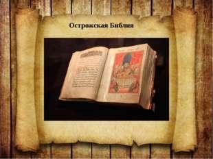 Острожская Библия