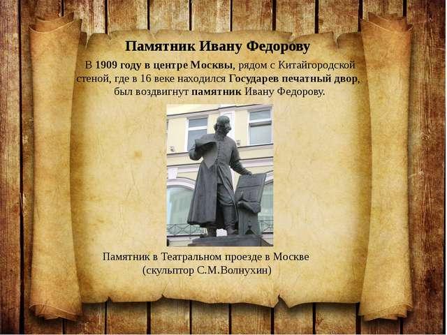 В 1909 году в центре Москвы, рядом с Китайгородской стеной, где в 16 веке на...