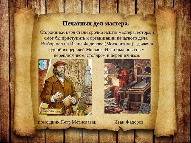 Печатных дел мастера. Сторонники царя стали срочно искать мастера, который с...