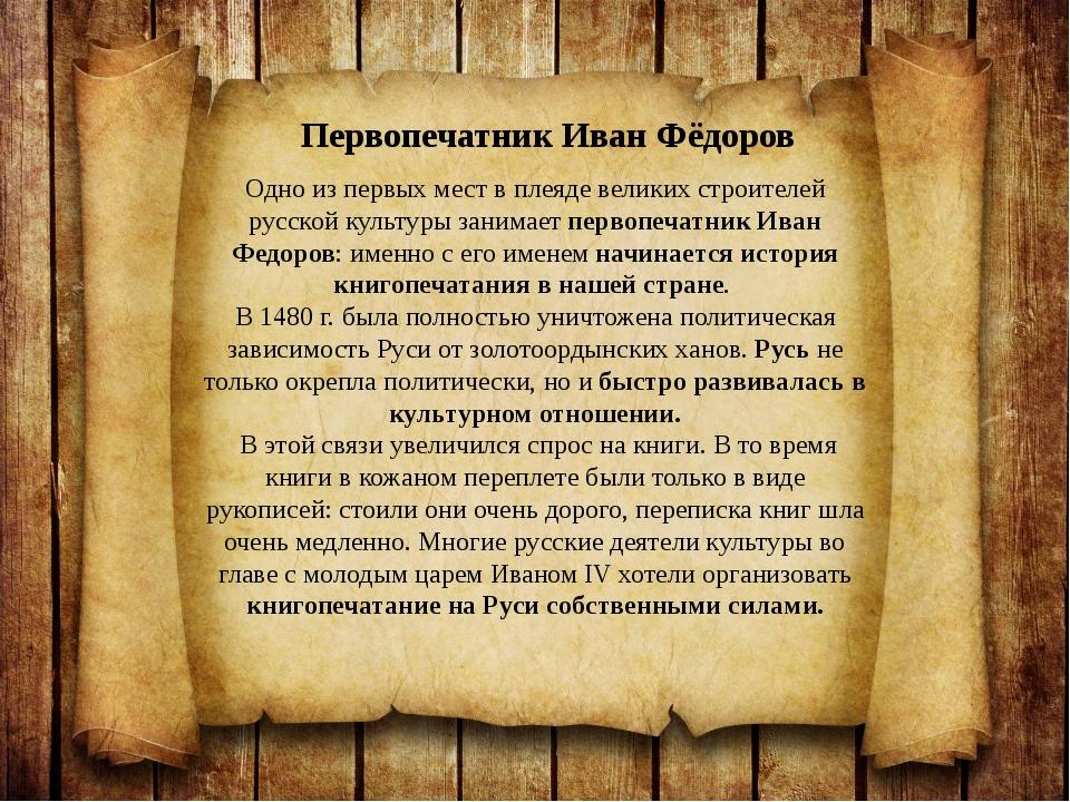 Первопечатник Иван Фёдоров Одно из первых мест в плеяде великих строителей р...