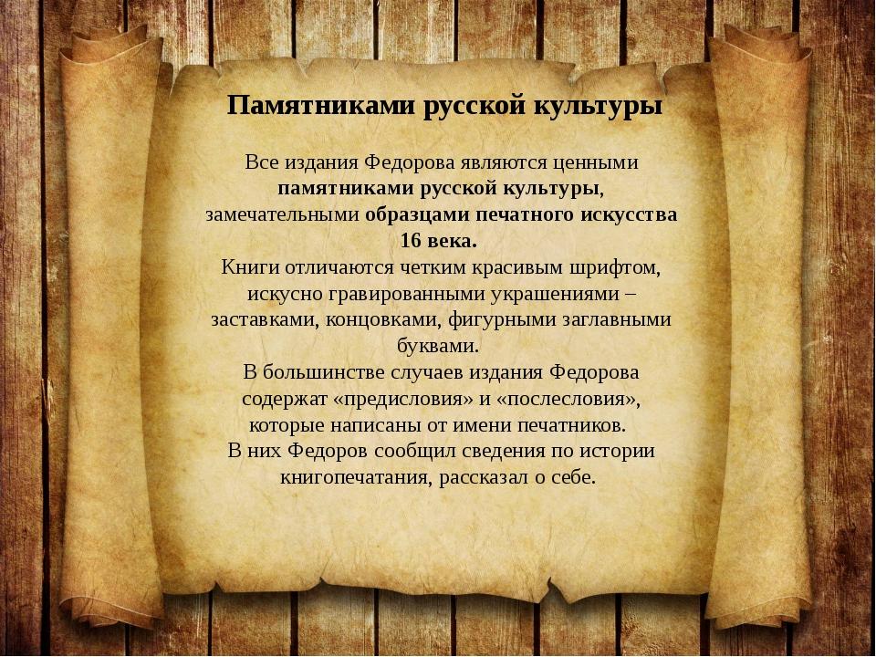 Все издания Федорова являются ценными памятниками русской культуры, замечате...