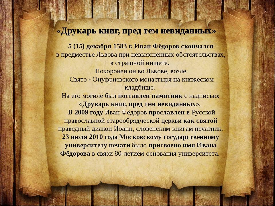 5(15) декабря 1583г. Иван Фёдоров скончался впредместье Львова при невыяс...