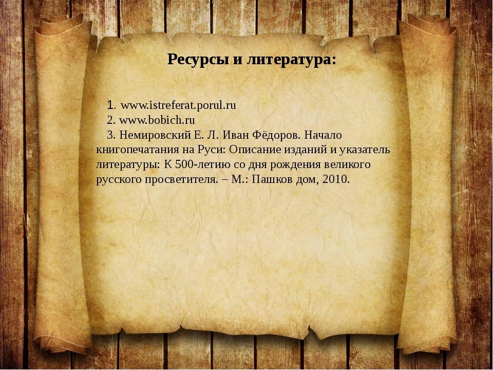 1. www.istreferat.porul.ru 2. www.bobich.ru 3. Немировский Е. Л. Иван Фёдоро...