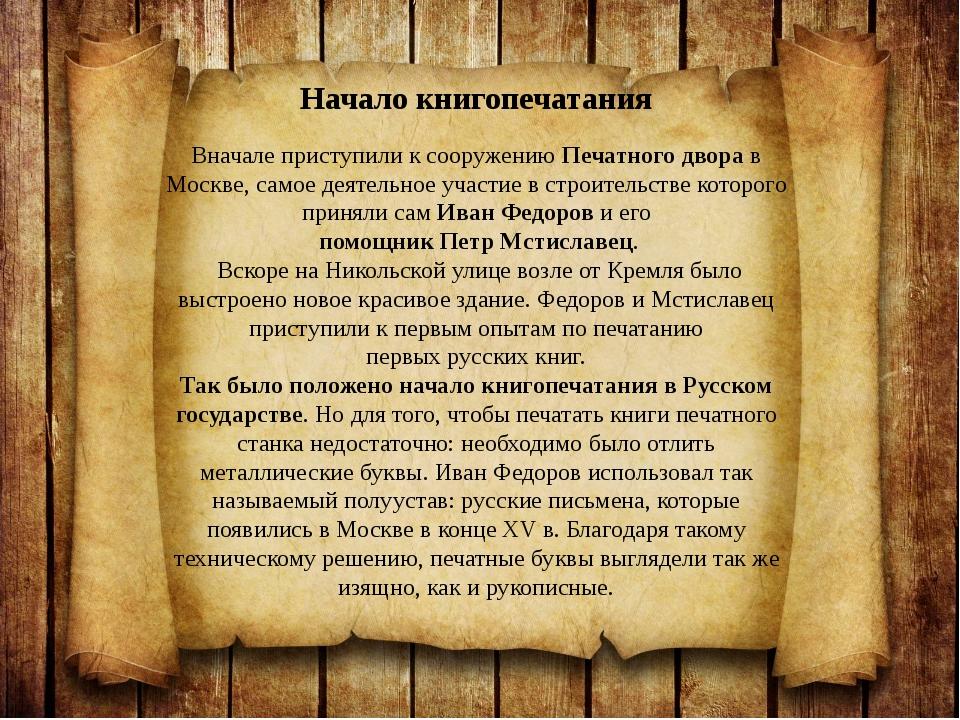 Начало книгопечатания Вначале приступили к сооружению Печатного двора в Моск...