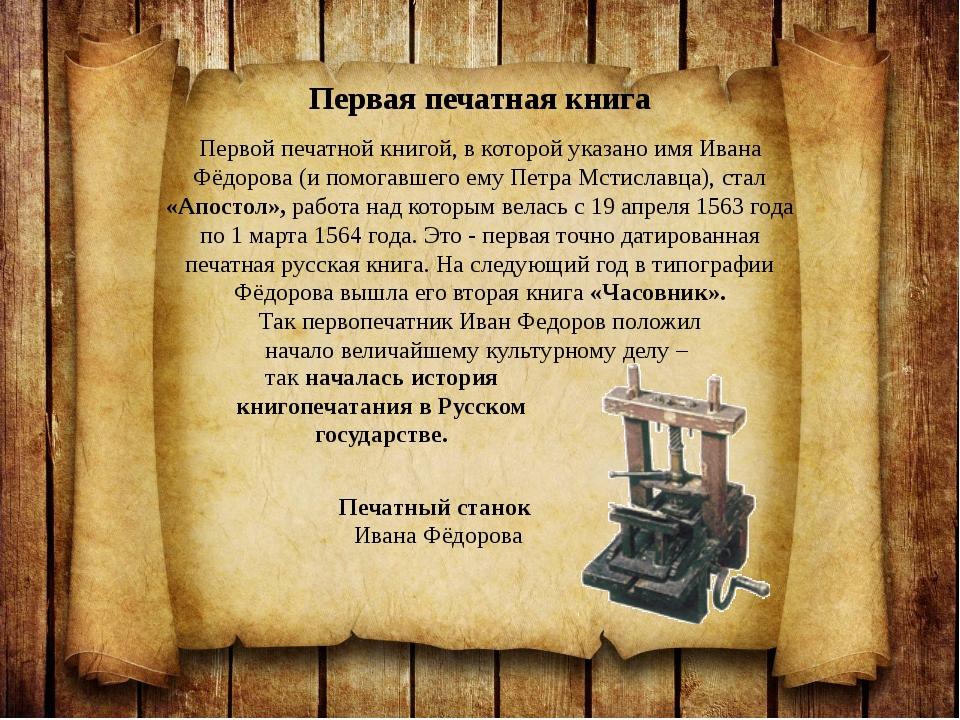 Первая печатная книга Первой печатной книгой, в которой указано имя Ивана Фё...