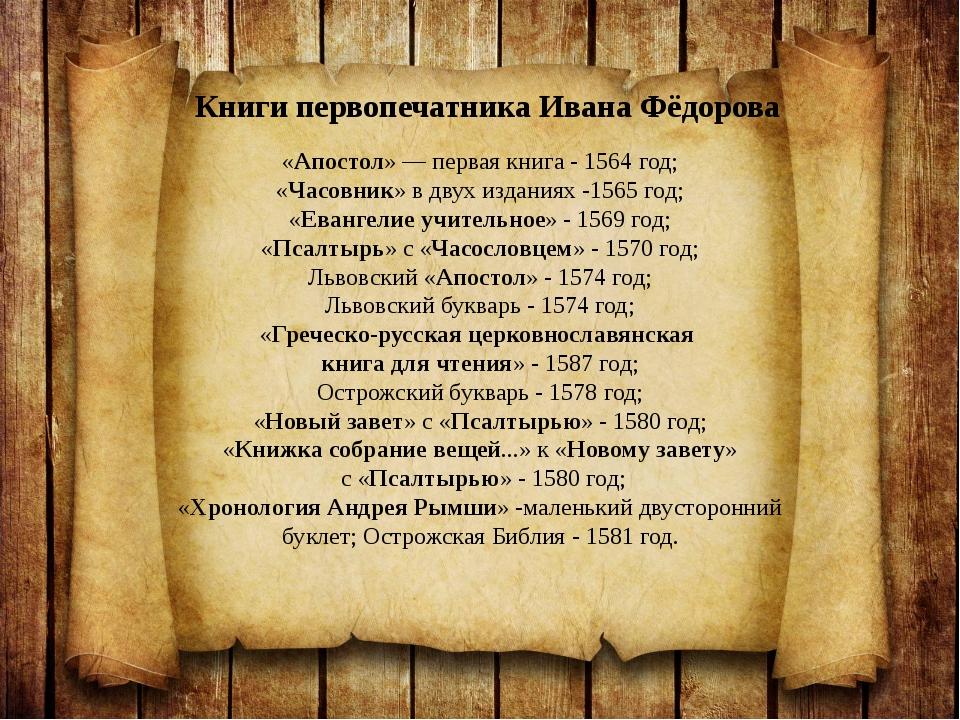 Книги первопечатника Ивана Фёдорова «Апостол» —первая книга - 1564год; «Ча...