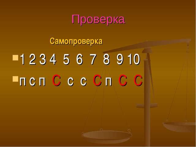 Проверка Самопроверка 1 2 3 4 5 6 7 8 9 10 п с п С с с С п С С