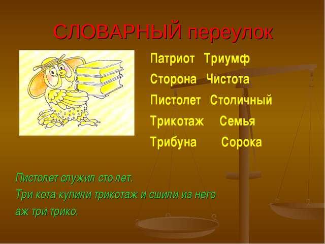 СЛОВАРНЫЙ переулок Патриот Триумф Сторона Чистота Пистолет Столичный Трикотаж...