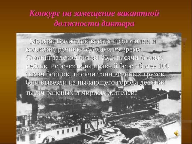 Конкурс на замещение вакантной должности диктора Моряки Волжской военной флот...