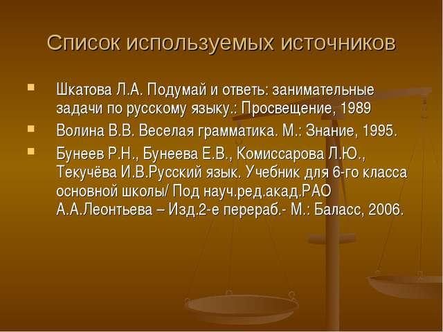 Список используемых источников Шкатова Л.А. Подумай и ответь: занимательные з...