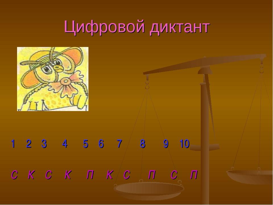 Цифровой диктант 1 2 3 4 5 6 7 8 9 10 С К С К П К С П С П