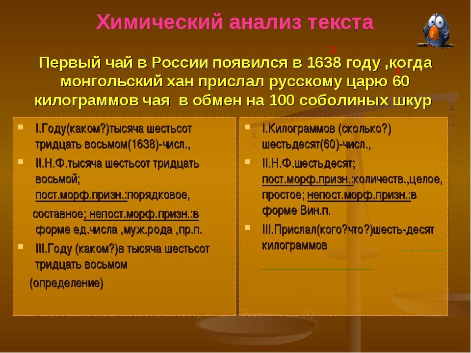 Химический анализ текста Первый чай в России появился в 1638 году ,когда монг...