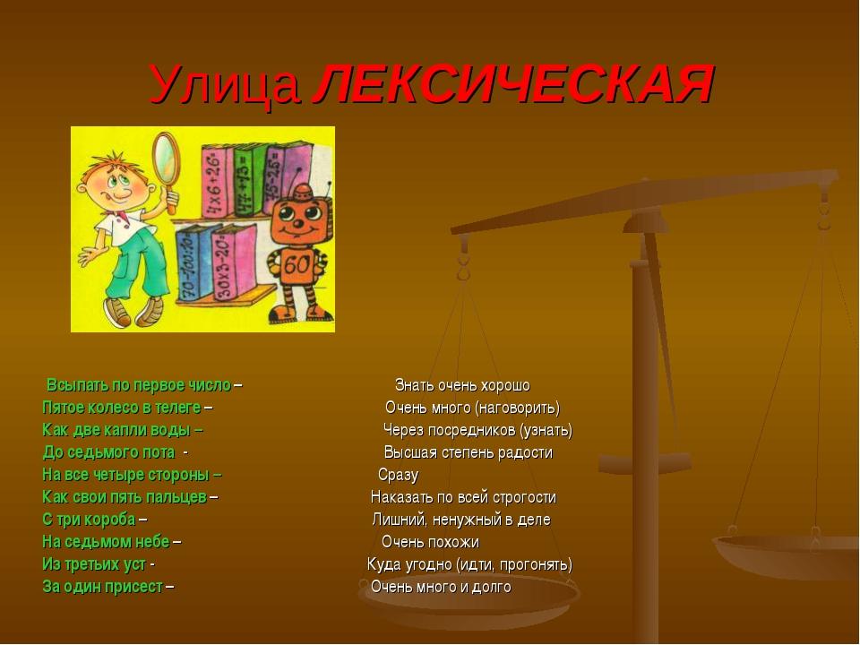 Улица ЛЕКСИЧЕСКАЯ Всыпать по первое число – Знать очень хорошо Пятое колесо в...
