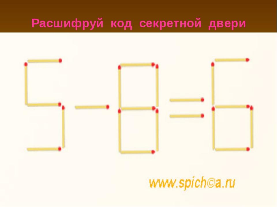 Расшифруй код секретной двери