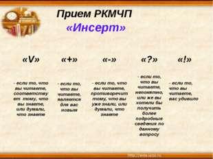 Прием РКМЧП «Инсерт» «V»«+»«-»«?»«!» - если то, что вы читаете, соответст