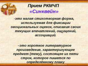 Прием РКМЧП «Синквейн» -это малая стихотворная форма, используемая для фиксац