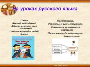 На уроках русского языка Глагол. Важный, необходимый. Действует, изменяется,