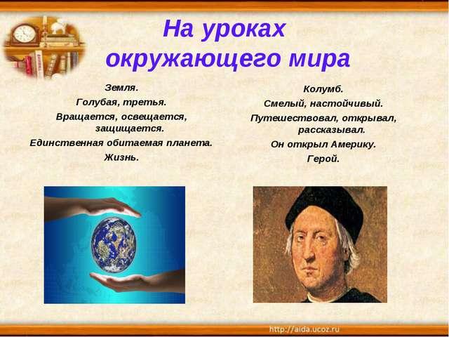 На уроках окружающего мира Земля. Голубая, третья. Вращается, освещается, защ...