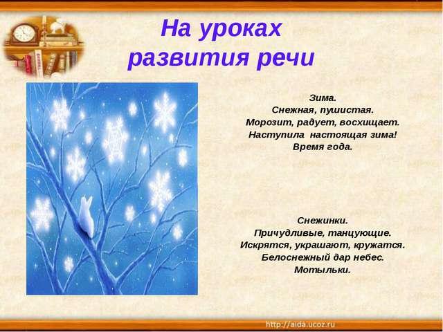 На уроках развития речи Зима. Снежная, пушистая. Морозит, радует, восхищает....