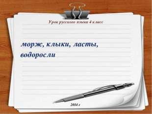 Урок русского языка 4 класс морж, клыки, ласты, водоросли 2014 г