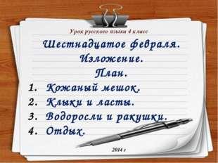 Урок русского языка 4 класс 2014 г Шестнадцатое февраля. Изложение. План. Кож