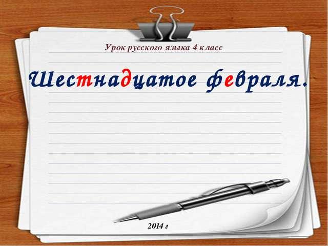 Урок русского языка 4 класс Шестнадцатое февраля. 2014 г