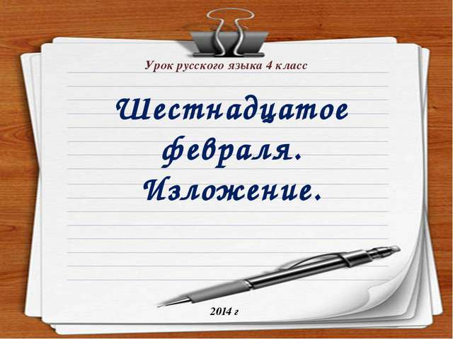 Урок русского языка 4 класс 2014 г Шестнадцатое февраля. Изложение.