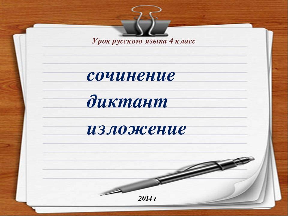 Урок русского языка 4 класс сочинение диктант изложение 2014 г