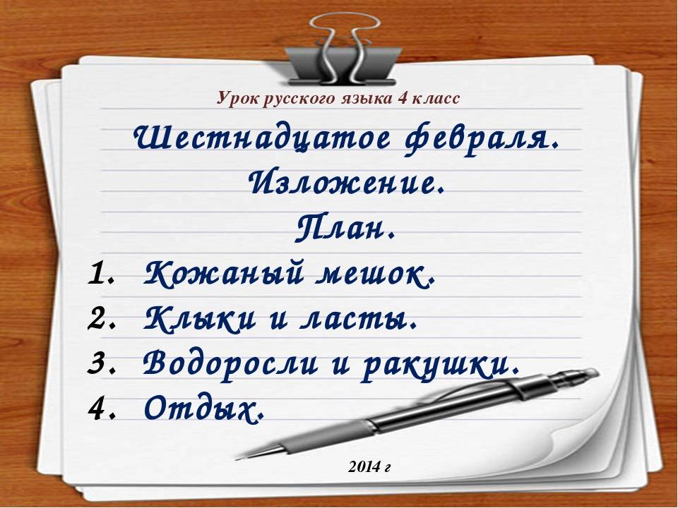 Урок русского языка 4 класс 2014 г Шестнадцатое февраля. Изложение. План. Кож...