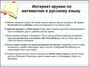 Интернет-кружки по математике и русскому языку 1.Ребенок занимается дома. Не