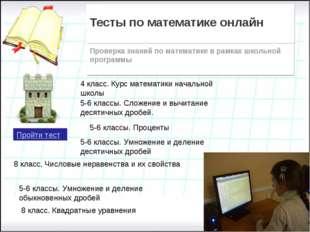 Тесты по математике онлайн Проверка знаний по математике в рамках школьной пр