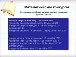 Открытые российские математические конкурсы для 1-8классов Математические ко