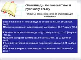 Олимпиады по математике и русскому языку Олимпиады по математике и русскому