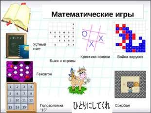 Математические игры Быкиикоровы Устный счет Гексагон Война вирусов Крестики