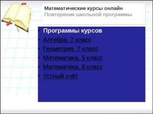 Программы курсов Алгебра, 7 класс Геометрия, 7 класс Математика, 5 класс Мате